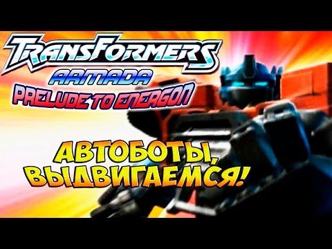 Трансформеры Вступление к Энергону (Armada Prelude to Energon) - ч. 1 - Автоботы, выдвигаемся!