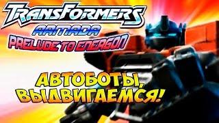 Трансформеры Вступление к Энергону Armada Prelude to Energon - ч. 1 - Автоботы, выдвигаемся