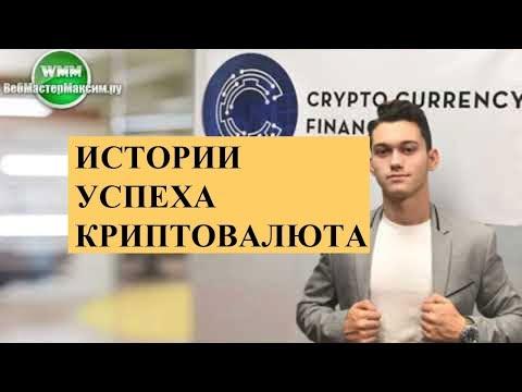 Истории успеха криптовалюта. Добавим огонька!