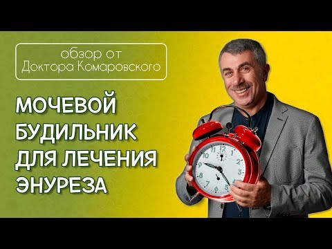 Мочевой будильник для лечения энуреза - Доктор Комаровский