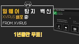 배포 소식 # 멀웨어(Malware-악성코드)를 탐지하…