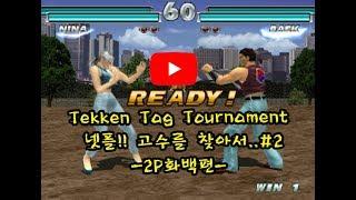 [JWC교육방송] 철권태그 Tekken Tag Tournament 고수를 찾아서#2