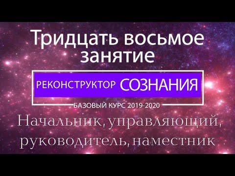"""""""Реконструктор Сознания"""" курс 2019-2020 38. Начальник, управляющий, руководитель, наместник"""