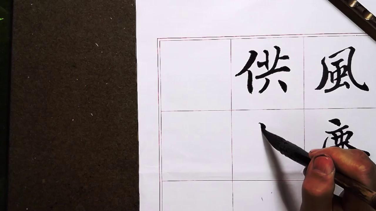 智永楷書杜甫詩野望(三)吳啟禎書法教室教學 - YouTube