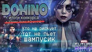 🐼  ДОМИНО 🐼  ЛЕДИ УДАЧА 💎 + ИТОГИ КОНКУРСА  [Marvel Future Fight]