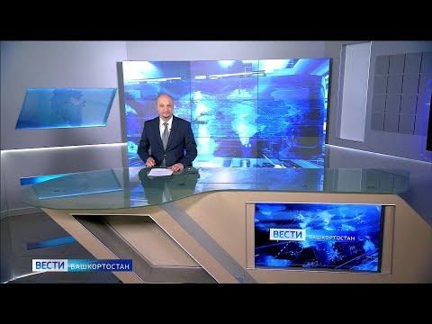 Вести-Башкортостан - 21.02.20