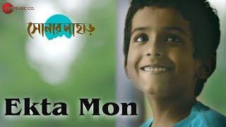 Ekta Mon Sonar Pahar | Tanuja Mukerji, Srijato Banerjee, Parambrata Chattopadhyay, Jisshu Sengupta