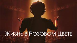 Жизнь в розовом цвете / La môme (2007) / Драма, Мелодрама, Биография / Фильмы для всей семьи