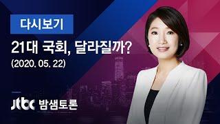 """[풀영상] 밤샘토론 138회 - """"21대 국회 달라질까?"""" (2020.05.22/ JTBC News)"""