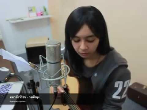 Cewek Thailand nyanyi lagu sedih
