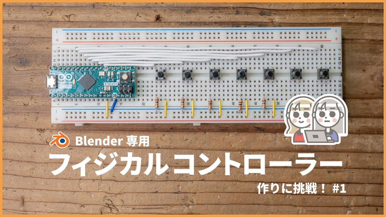 Blender専用フィジカルコントローラー作りに挑戦!1