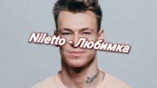 Niletto   Любимка. Клип 2019