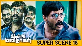 Kadikara Manithargal - Movie Scene 18 | Kishore | Latha Rao | Sam C. S