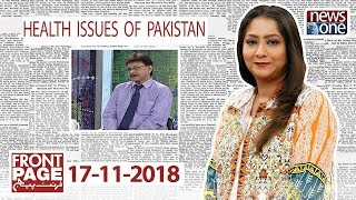 Front Page | 17-November-2018 | Health | Pakistan |