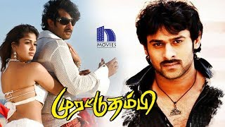 Murattu Thambi Tamil Full Movie - 2018 Tamil Full Movies - Prabhas, Nayanthara