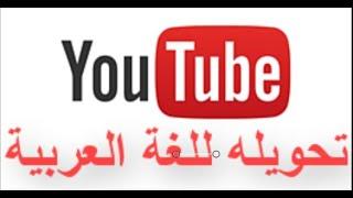 تحويل اليوتيوب  للغة العربية 💫 للهاتف والكمبيوتر