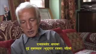 Muktaks of Ratna Shumsher Thapa