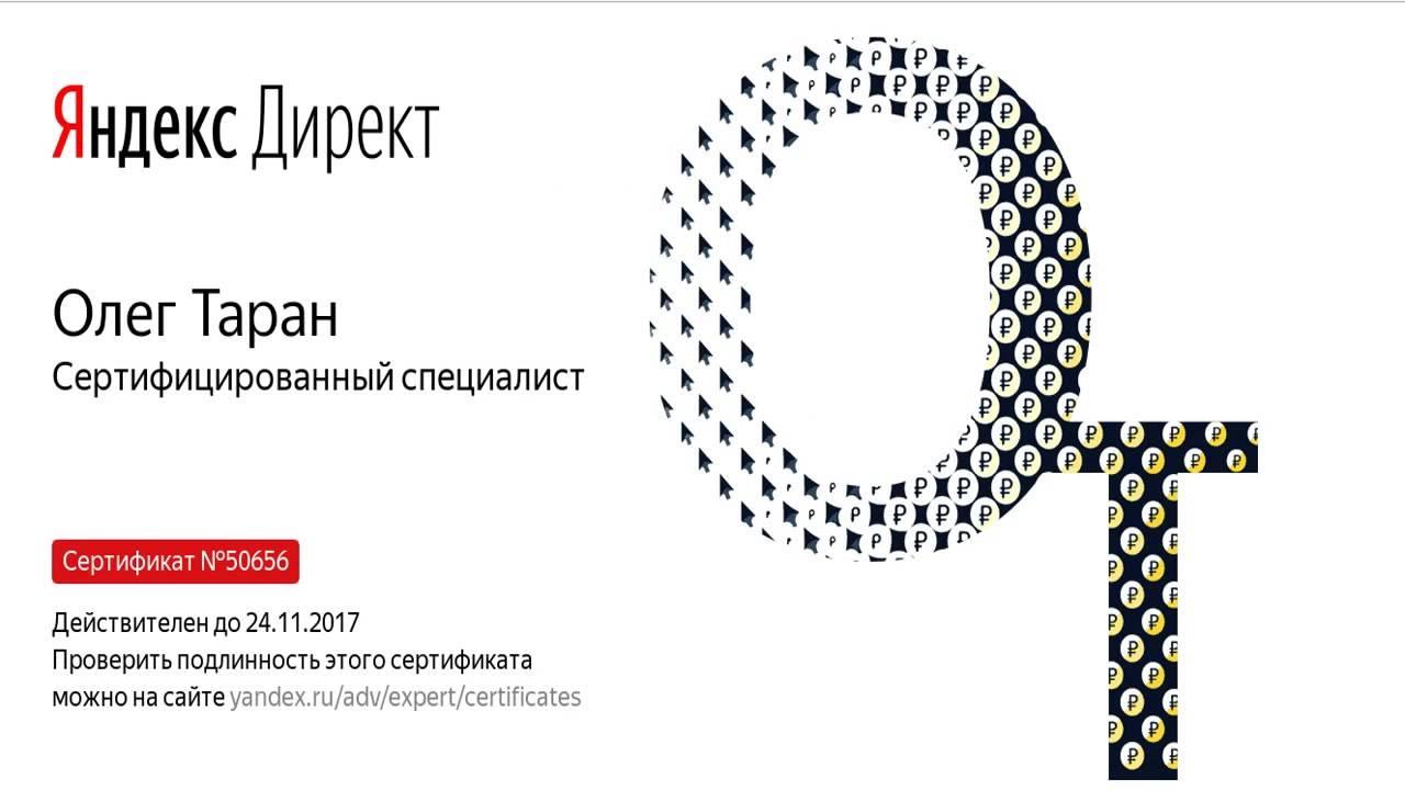 знакомый, Ответы по сертификации яндекс директ струя