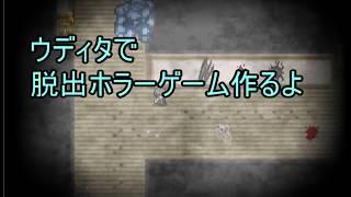 【ウディタ】脱出ホラーゲームを作るよ 1/3【講座?】