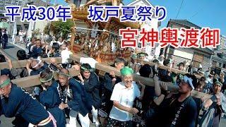坂戸夏祭り・宮神輿渡御 二丁目、粟生田 thumbnail