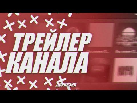 ТРЕЙЛЕР КАНАЛА   ДОРИНЭИЛ