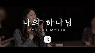 나의 하나님 My Lord, My God (LIVE) - 박우정 | Stonegate Music