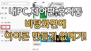 내pc,휴지통,제어판등 바탕화면에 아이콘 만들기,없애기