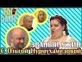 [ОБЗОР] Званый ужин с Ольгой Нурмухамедовой (МЕГА ТРЕШ)