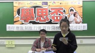 2016 學思盃 十六強第二場 正方金巴崙長老會耀道中學 對