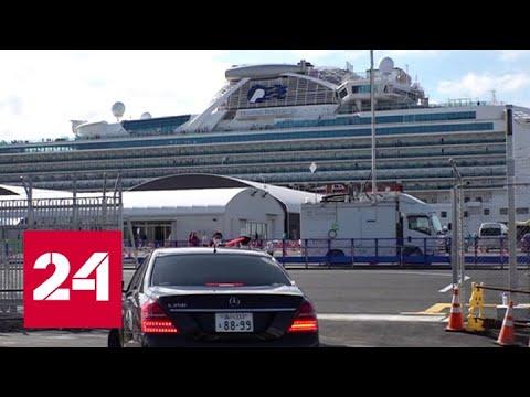 Две россиянки покинули лайнер Diamond Princess - Россия 24