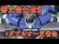 【エクバ2】答え合わせ+ダブルオー反省会【EXVS2】【ダブルオーガンダム】