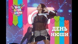 #ДеньНюши   Big Love Show 2018