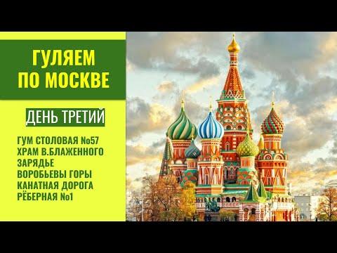 День 3. А мы идем, гуляем по Москве. Столовая №57. Храм Блаженного. Зарядье. Канатная дорога. 04.21