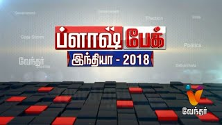 FlashBack of India 2018 | Review of 2018 | Political Issues in 2018 - ப்ளாஷ்பேக் இந்தியா - 2018