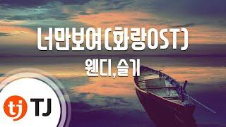 [TJ노래방] 너만보여(화랑OST) - 웬디,슬기(레드벨벳) / TJ Karaoke