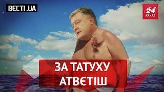 """Вєсті UA.  """"Купола """" українських політиків"""