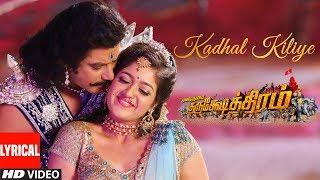 Kadhal Kiliye Lyrical | Kurukshethram Tamil | Darshan,Meghana Raj | Munirathna | V Harikrishna