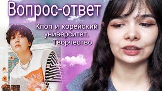 ВОПРОС-ОТВЕТ/ЖИЗНЬ+ТВОРЧЕСТВО