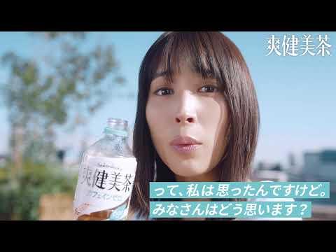 広瀬アリス出演/「爽健美茶」Twitterキャンペーン動画「前から飲みやすかった」篇