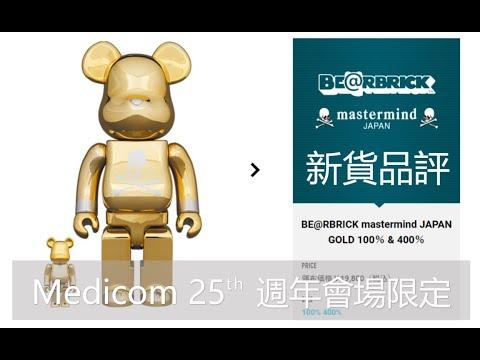 Bearbrick 新貨品評 mastermind JAPAN GOLD   25th 週年會場限定 100% \u0026 400% 1000%     be@rbrick