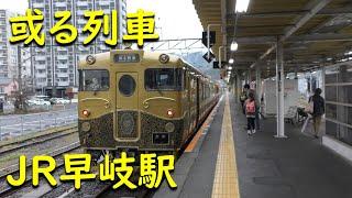 【或る列車】JR早岐駅【特急みどり783系】