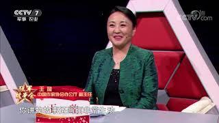 《军旅文化·大视野》 20190705 强军故事会 新时代军礼| CCTV军事