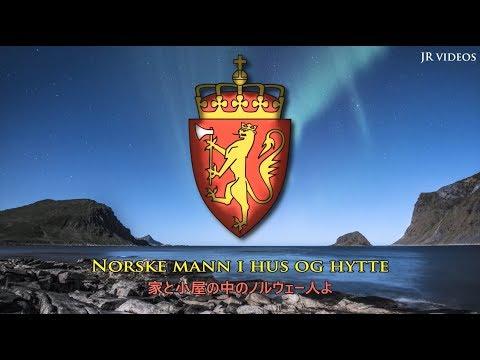 ノルウェー国歌 日本語訳 - Anthem of Norway (Japanese) - YouTube