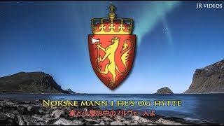 ノルウェー国歌 日本語訳 - Anthem of Norway (Japanese)