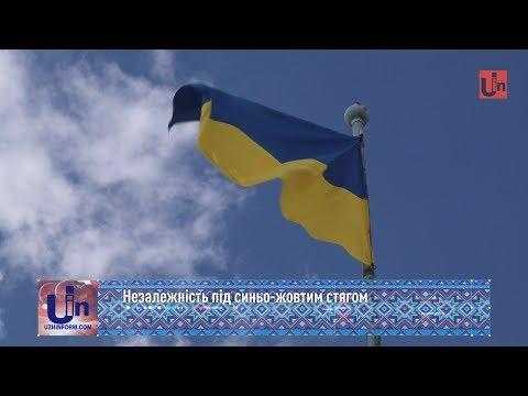 Незалежність під синьо-жовтим стягом