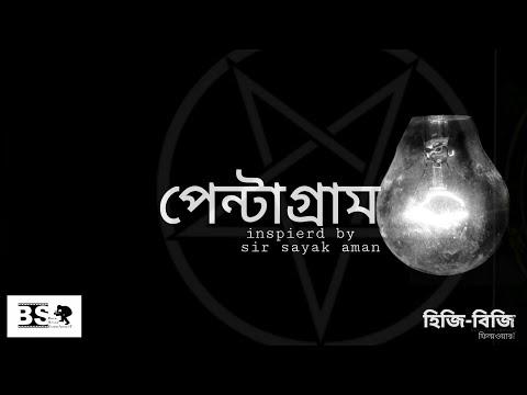 pentagram-trailer..-backstage-entertainment