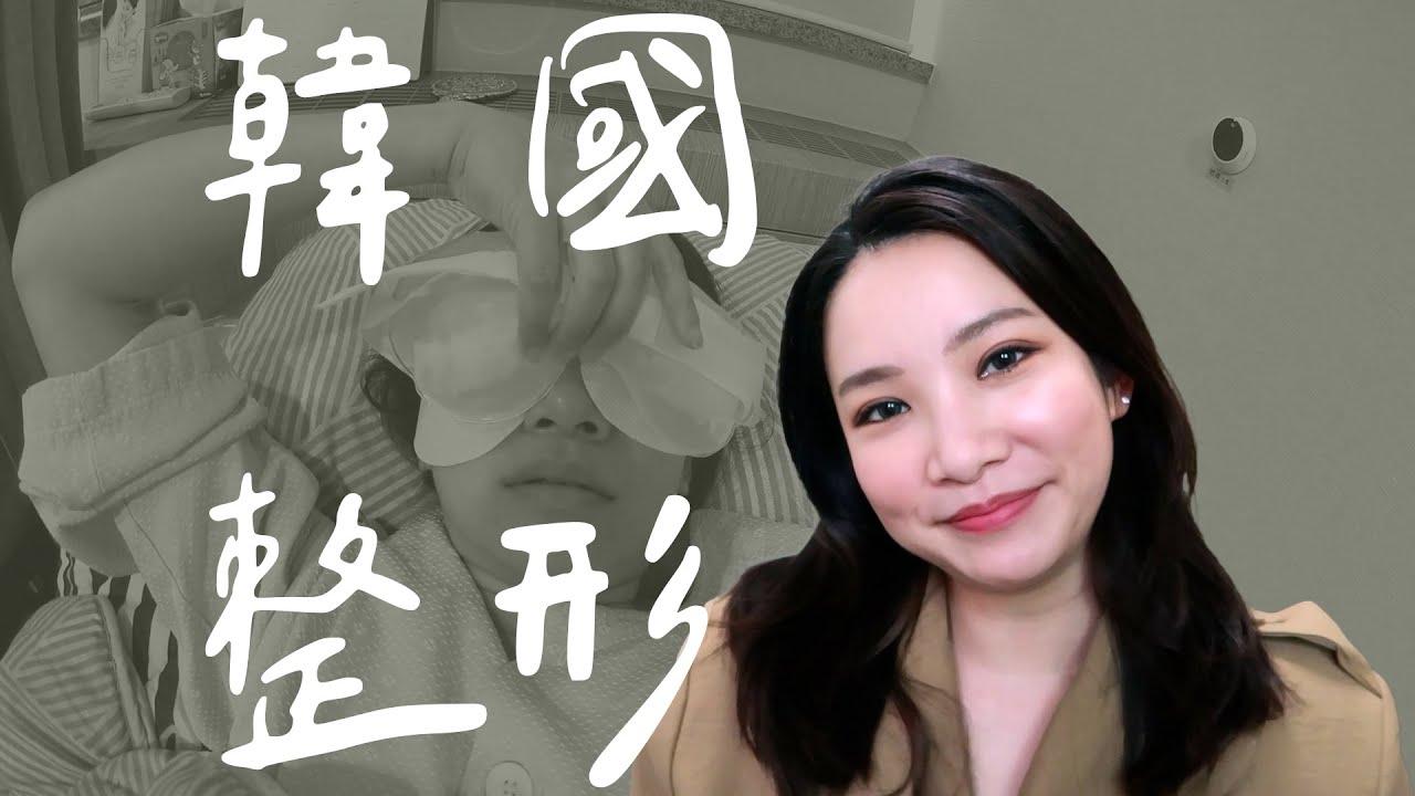 【台灣妞】住韓國就是要整型啊(誤)台灣妞雙眼皮進化史