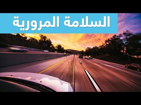 5 محاور لرفع مستوى السلامة المرورية في السعودية  - نشر قبل 7 ساعة