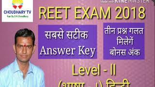 REET Exam 2018 तीन प्रश्रों के मिलेंगें बोनस अंक|Answer key|L-II| (भाषा-I)हिन्दी|Choudhary Tv|