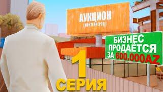 ПУТЬ К КОНТЕЙНЕРАМ ЗА 600К ДОНАТА GTA SAMP